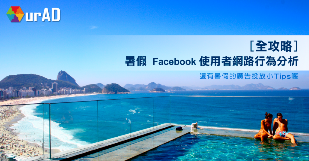 參考來源:2017.5 Mobilizing for Summer from Facebook https://www.facebook.com/iq/articles/mobilizing-for-summer